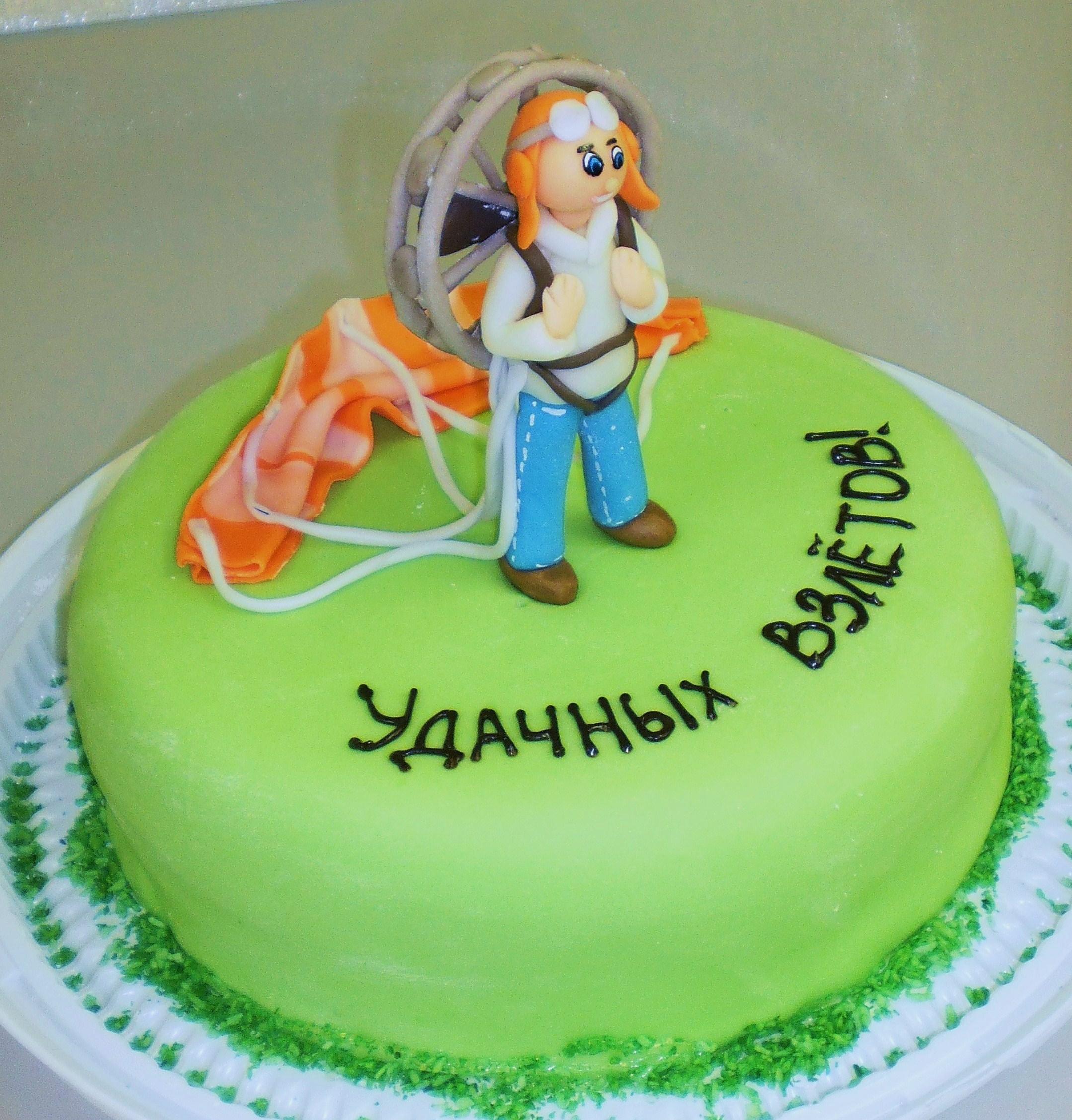 Поздравление парапланеристу с днем рождения
