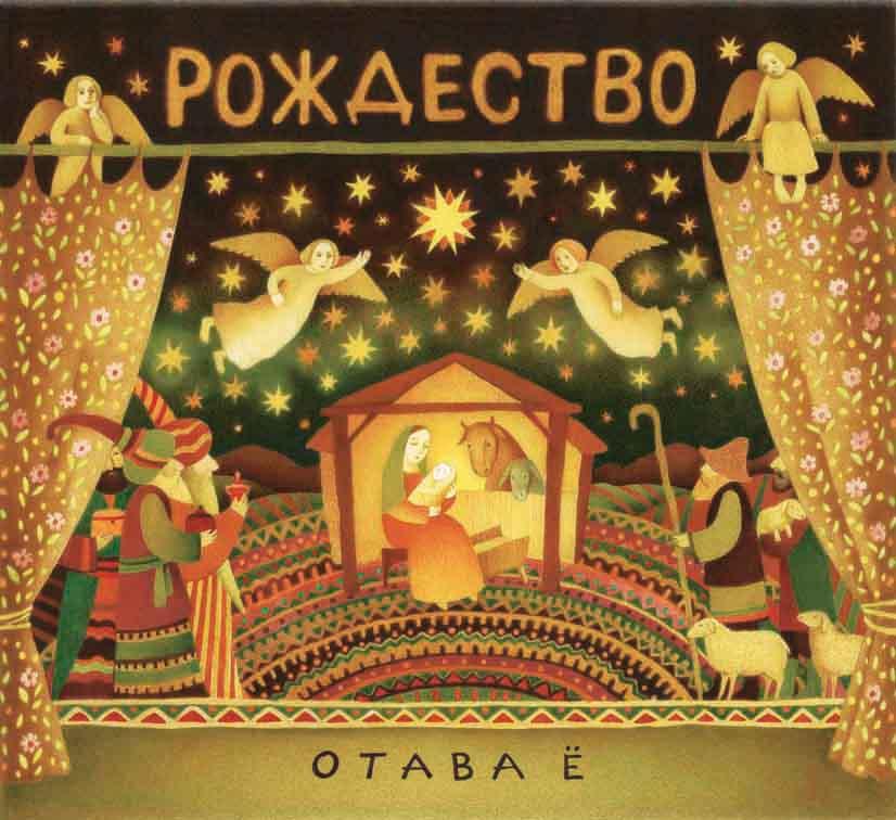 Отава ё - Рождество (2011)
