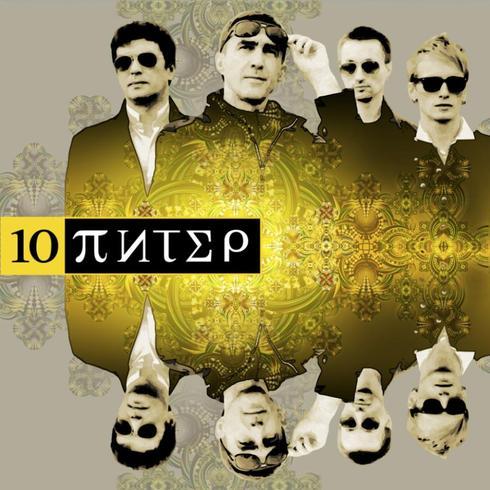 � - ����� - 10 - ����� (Live) (2012)