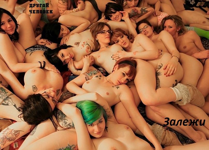 порно фото групповое thread