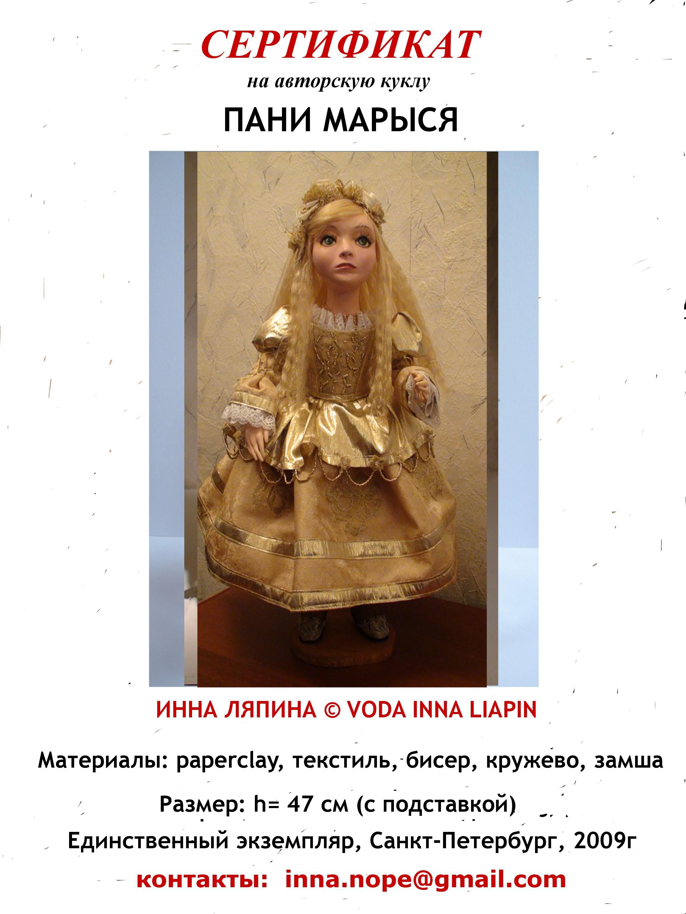 Как сделать диплом для кукол