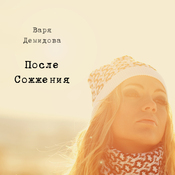 1306492514_varyademidova_1014126_cover_new_weekly_top