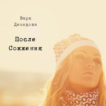 """""""После сожжения"""" [EP] Варя Демидова"""