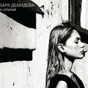 1306492503_varyademidova_1014539_cover_new_weekly_top