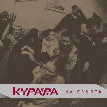 На память (live) Kurara
