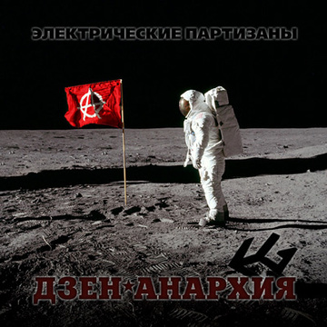 ДЗЕН-АНАРХИЯ Электропартизаны
