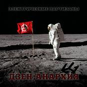 ДЗЕН-АНАРХИЯ
