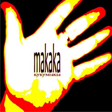 Кукумыкы Макака
