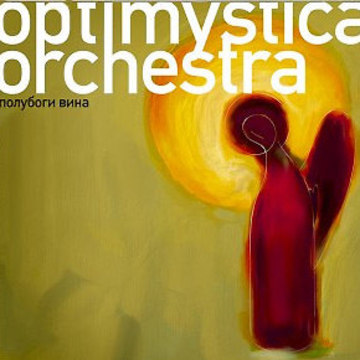 Пять сигарет Optimystica Orchestra