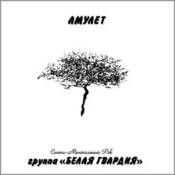 1306380808_belaya-gvardia_1094061_cover_new_weekly_top