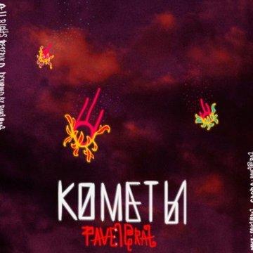 Кометы PAVEL GRAF BAND