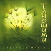 Tanoshimi