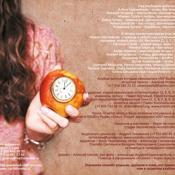 Начало Века – Формы времени. Обложка альбома. НАЧАЛО ВЕКА