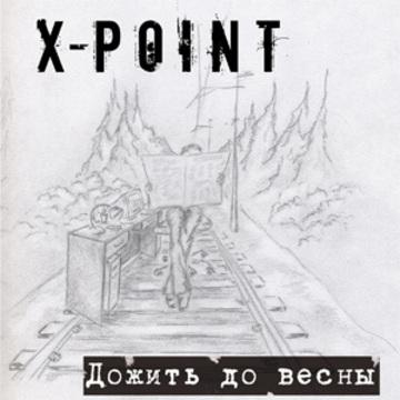Дожить до весны X-Point