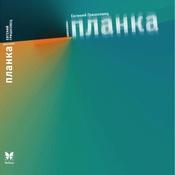 1306329713_planka_new_weekly_top