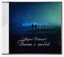 Cover_CD_Быть_с_тобой_ЧЕТКОСТЬ.jpg