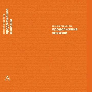 Продолжение жжизни Евгений Гришковец