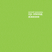 1306328583_e-grishkovets_1350125_cover_new_weekly_top