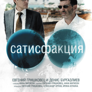 Сатисфакция. Художественный фильм Евгений Гришковец
