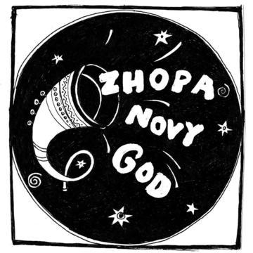 Сингл 2004 Опа!