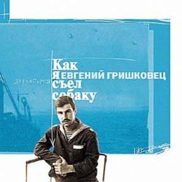 Как я съел собаку Евгений Гришковец