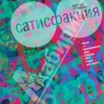 Сатисфакция Евгений Гришковец