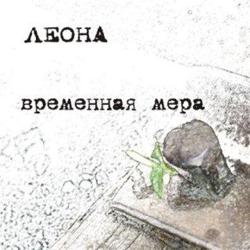 Временная Мера Леона и ТДЗ