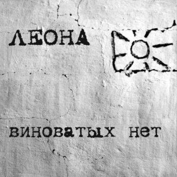 Виноватых Нет Леона и ТДЗ