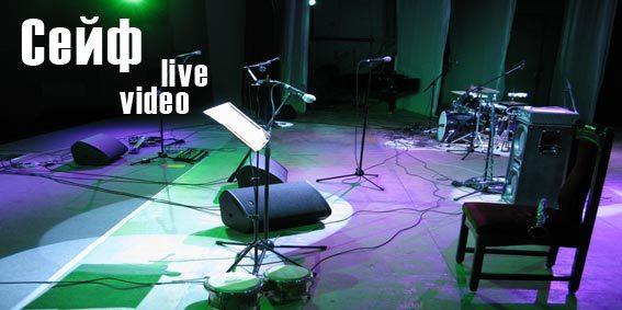 Сейф - Live ..