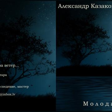 Молодая луна (2011) Da`Ba