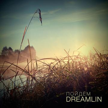 Пойдём Dreamlin