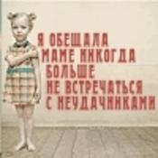 1308442488_avatara_text_obeschanie_new_weekly_top