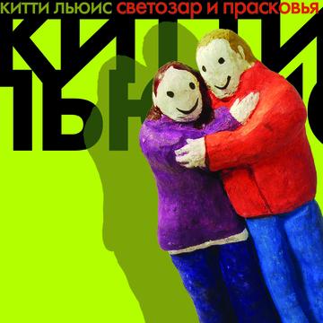 Светозар и Прасковья Китти Льюис