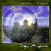1310220461_belaya-gvardia_1556513_cover_new_weekly_top