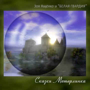 Кузнечик З. Ященко и БЕЛАЯ ГВАРДИЯ