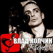 Vlad-Kolchin-Project