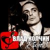 Vlad-Kolchin-Project