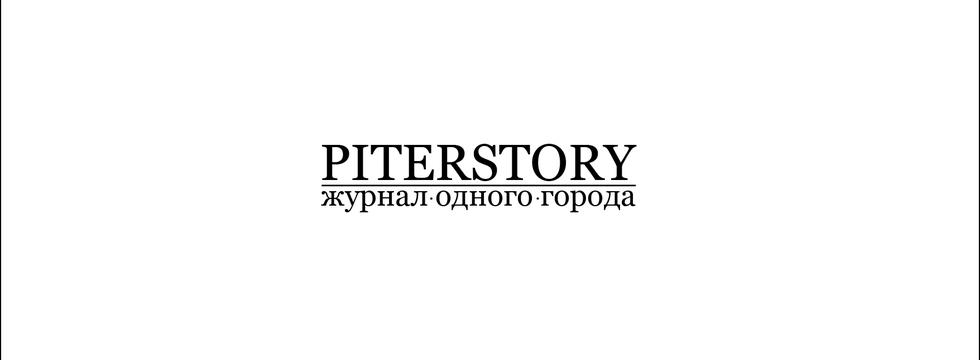 1374511833_piterstory-_logo__banner