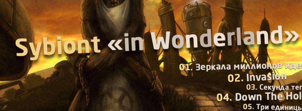 1374556032_inwonderland-1_banner