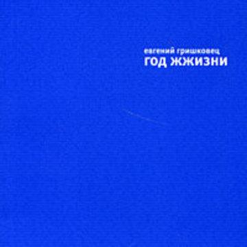 Год жжизни Евгений Гришковец