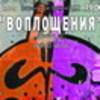 Voplostchenie-Fest