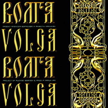 Волга (256kbps) Волга