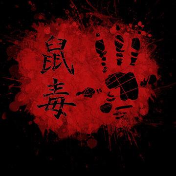 Вырежи мне на руке свое имя