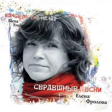 """""""Сердешные песни"""" Elena Frolova"""