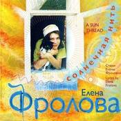 1316194107_elenafrolova_1686265_cover_new_weekly_top