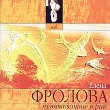 Путешествие в рай Elena Frolova