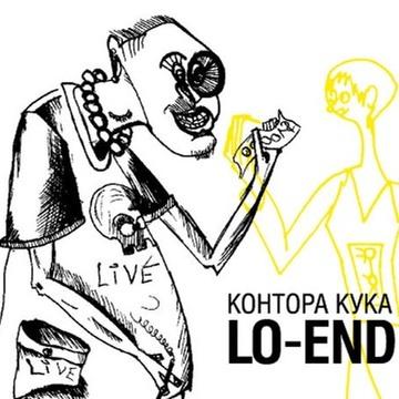 LO-END Контора Кука