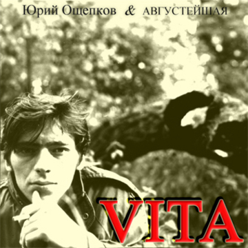 Vita Августейшая