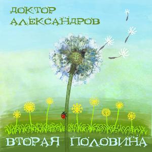 dralexandrov_1843136_cover.jpg