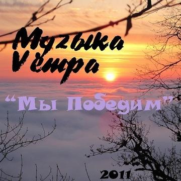 Мы победим 2011 МУZЫКА VЕТРА